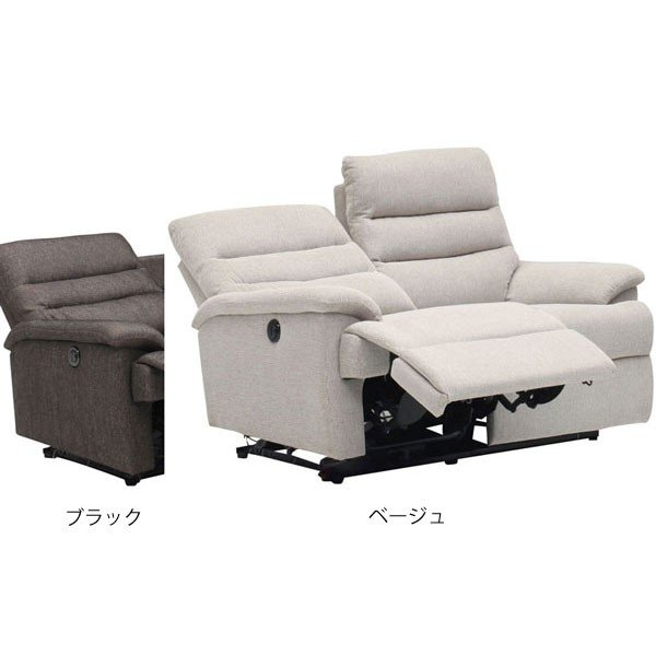 電動リクライニング、2人掛けソファ 布張り 布張り ルーニー 開梱設置