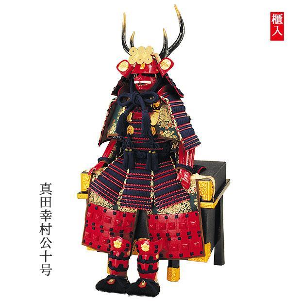 五月人形 真田幸村公 赤 十号 五月人形 武将 鎧 鎧飾り鎧平飾り 五月飾り 初節句 端午の節句 忠保作