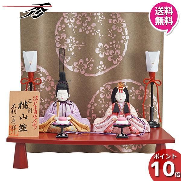 雛人形 ひな人形 木目込み人形 一秀 平飾り 親王飾り B-102 ミニ