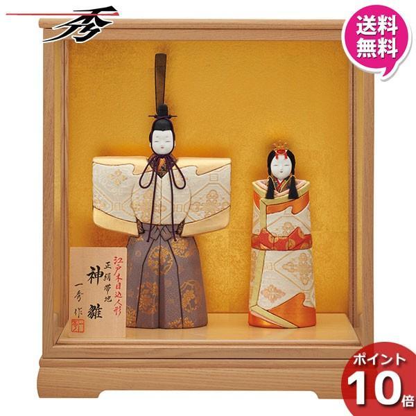 雛人形 ひな人形 木目込み人形 一秀 神雛飾り 親王飾り ケース飾り E-29 ミニ