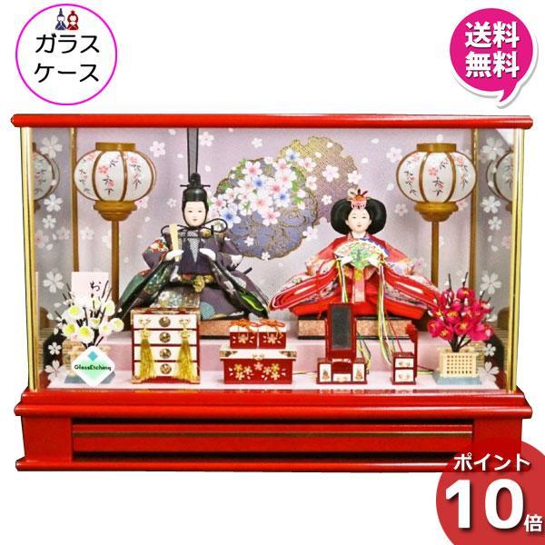 雛人形 ひな人形 衣装着人形 ガラスケース 親王飾り 親王ケース飾り 17-2-49