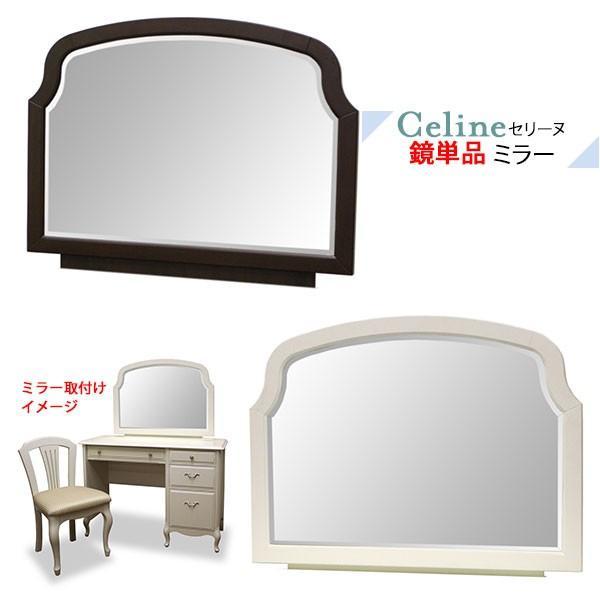 セリーヌ 鏡 ミラー 鏡単品販売 鏡単品販売 姫系 白家具 【代引不可】