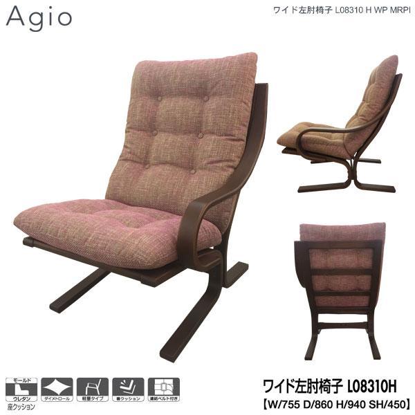 L08310H 冨士ファニチア (富士ファニチャー) 受注生産品 Agio ワイド左肘椅子 ワイド1P椅子 国産 国産 開梱設置・ ワイド1Pソファ ワイド1人掛け