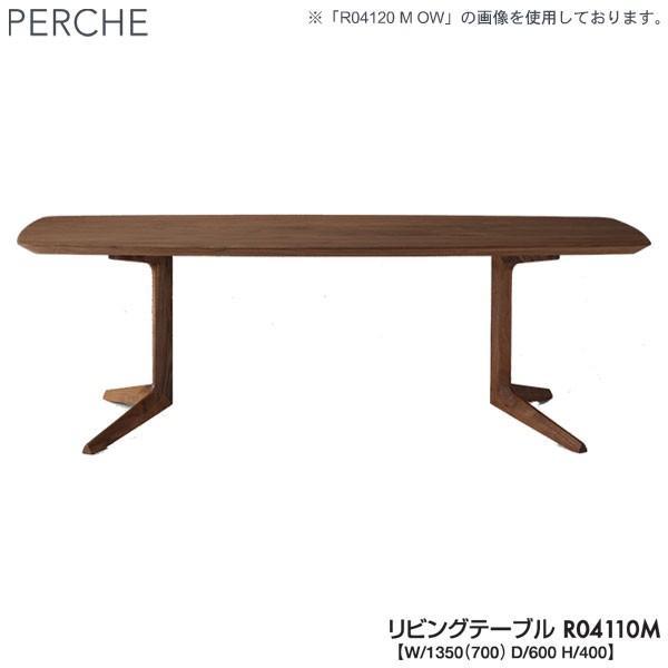 冨士ファニチア (富士ファニチャー) PERCHE リビングテーブル R04110M 幅1350mm 奥行600mm 受注生産品 国産 センターテーブル ローテーブル