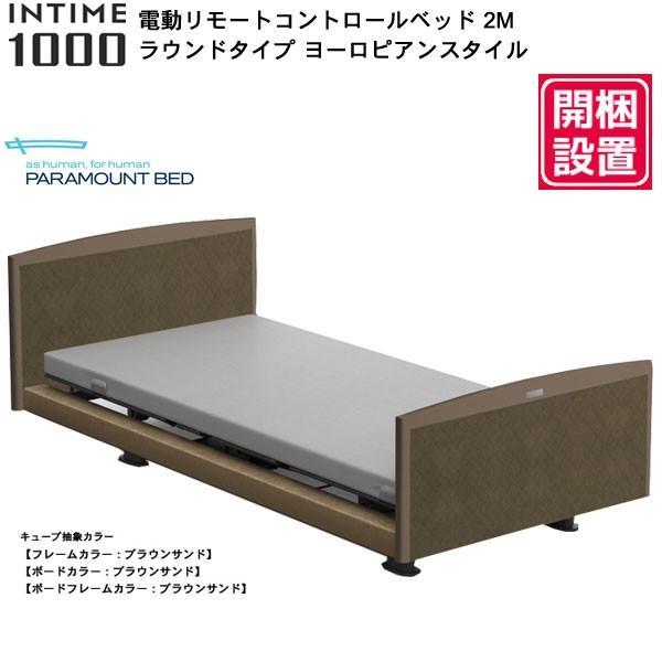 /開梱設置INTIME 1000 2モーター ヨーロピアンパラマウントベッド インタイム 1000シリーズ ラウンドタイプ 電動ベッド 介護ベッド