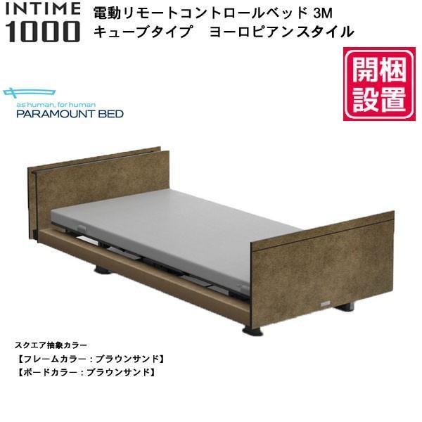 /開梱設置INTIME 1000 3モーター ヨーロピアンパラマウントベッド インタイム 1000シリーズ キューブタイプ 電動ベッド 介護ベッド
