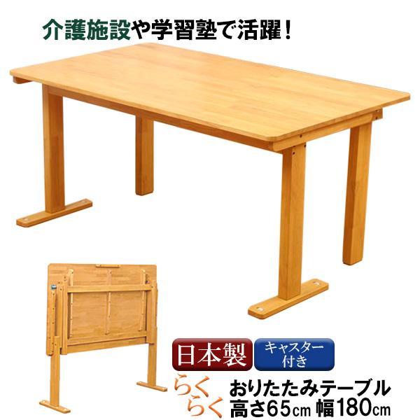 中居木工 180折りたたみテーブル 高さ65cm 180cm幅 キャスター付き 単品 天然木 NK - 2451 代引不可 組立式