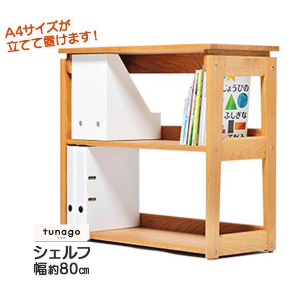 組立式 yamatoya 大和屋 tunago つなご80シェルフ キッズ こども 子供 シェルフ ラック 棚 収納 80cm幅