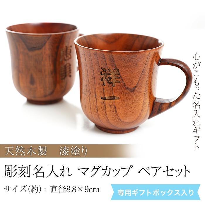 彫刻名入れ 天然木製 マグカップ 名入れ ペア セット 木製 カフェ シンプル プレゼント ギフト 和モダン 割れない 漆塗り 名入れ無料 送料無料|miyoshi-ya