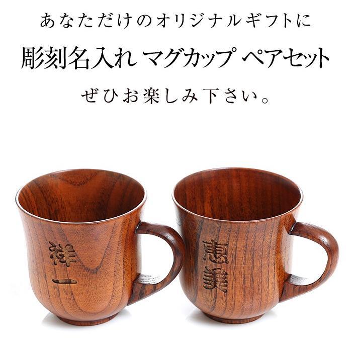 彫刻名入れ 天然木製 マグカップ 名入れ ペア セット 木製 カフェ シンプル プレゼント ギフト 和モダン 割れない 漆塗り 名入れ無料 送料無料|miyoshi-ya|12