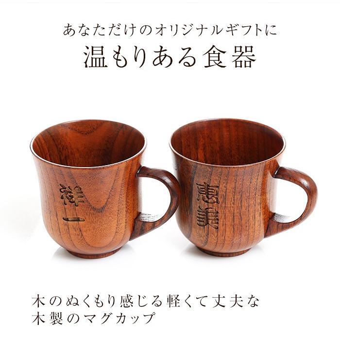 彫刻名入れ 天然木製 マグカップ 名入れ ペア セット 木製 カフェ シンプル プレゼント ギフト 和モダン 割れない 漆塗り 名入れ無料 送料無料|miyoshi-ya|04