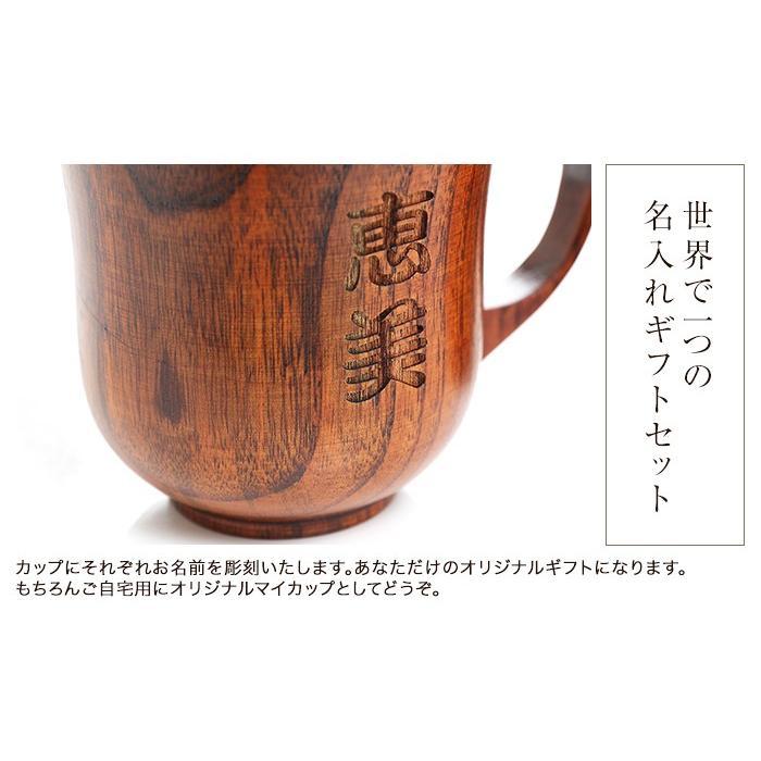 彫刻名入れ 天然木製 マグカップ 名入れ ペア セット 木製 カフェ シンプル プレゼント ギフト 和モダン 割れない 漆塗り 名入れ無料 送料無料|miyoshi-ya|05