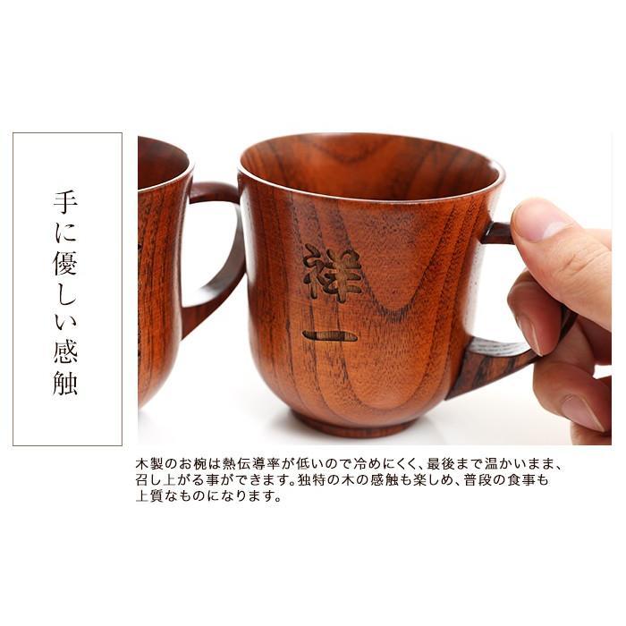 彫刻名入れ 天然木製 マグカップ 名入れ ペア セット 木製 カフェ シンプル プレゼント ギフト 和モダン 割れない 漆塗り 名入れ無料 送料無料|miyoshi-ya|06