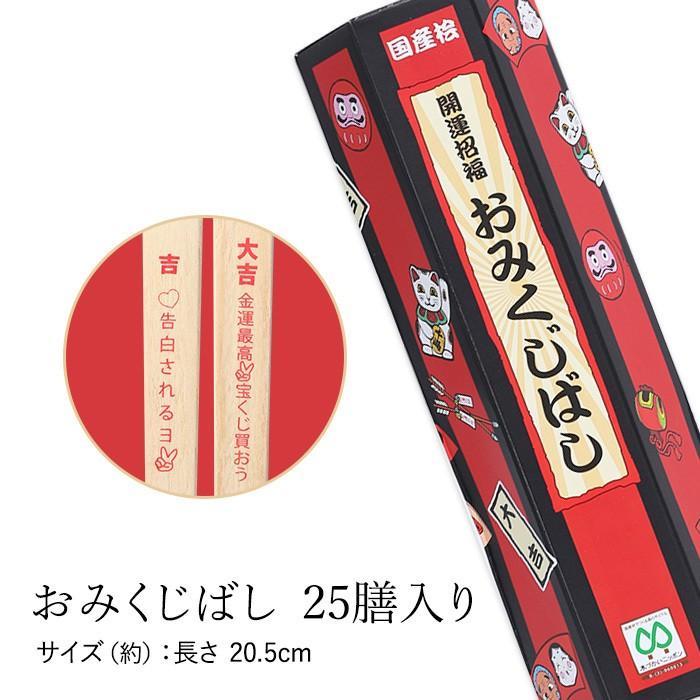 お箸 国産ひのき おみくじばし 25膳入り 割り箸 日本 おもしろ パーティグッズ|miyoshi-ya