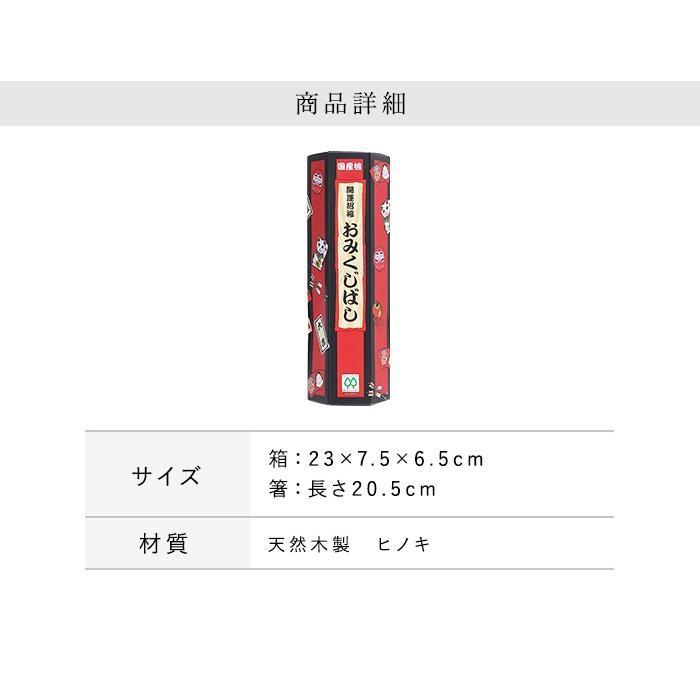 お箸 国産ひのき おみくじばし 25膳入り 割り箸 日本 おもしろ パーティグッズ|miyoshi-ya|05