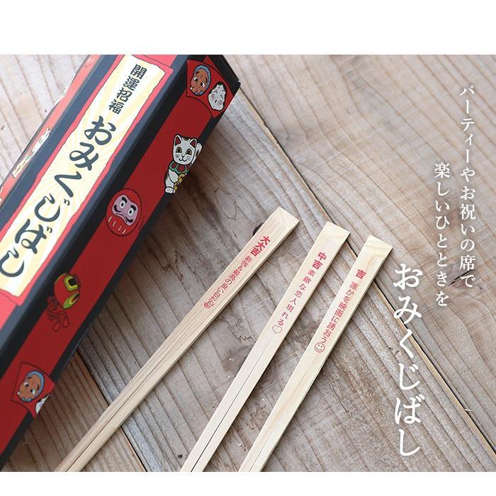 お箸 国産ひのき おみくじばし 25膳入り 割り箸 日本 おもしろ パーティグッズ|miyoshi-ya|06