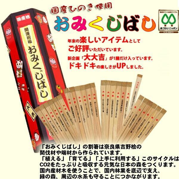 お箸 国産ひのき おみくじばし 25膳入り 割り箸 日本 おもしろ パーティグッズ|miyoshi-ya|08