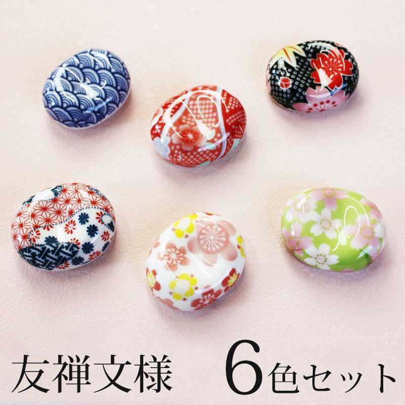 箸置き 6色セット お豆 おしゃれ かわいい セット 友禅文様 花 桜 陶器製 6個 セット|miyoshi-ya