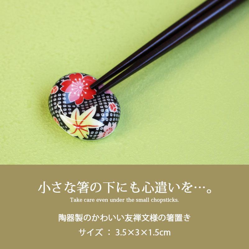 箸置き 6色セット お豆 おしゃれ かわいい セット 友禅文様 花 桜 陶器製 6個 セット|miyoshi-ya|03