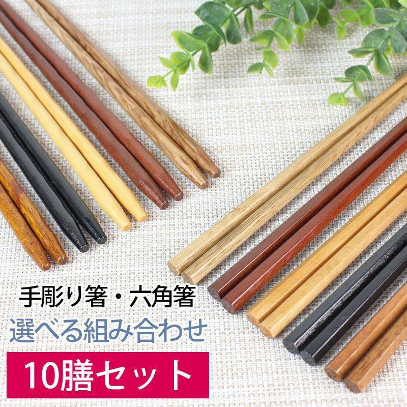 【10%OFF】天然木製 銘木箸10膳セット 1000円ポッキリ お得なセット miyoshi-ya