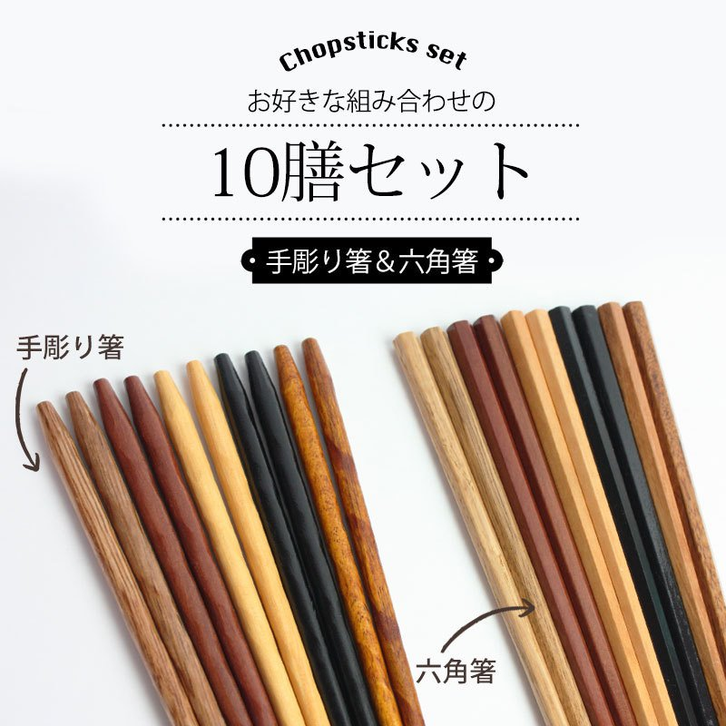 【10%OFF】天然木製 銘木箸10膳セット 1000円ポッキリ お得なセット miyoshi-ya 03