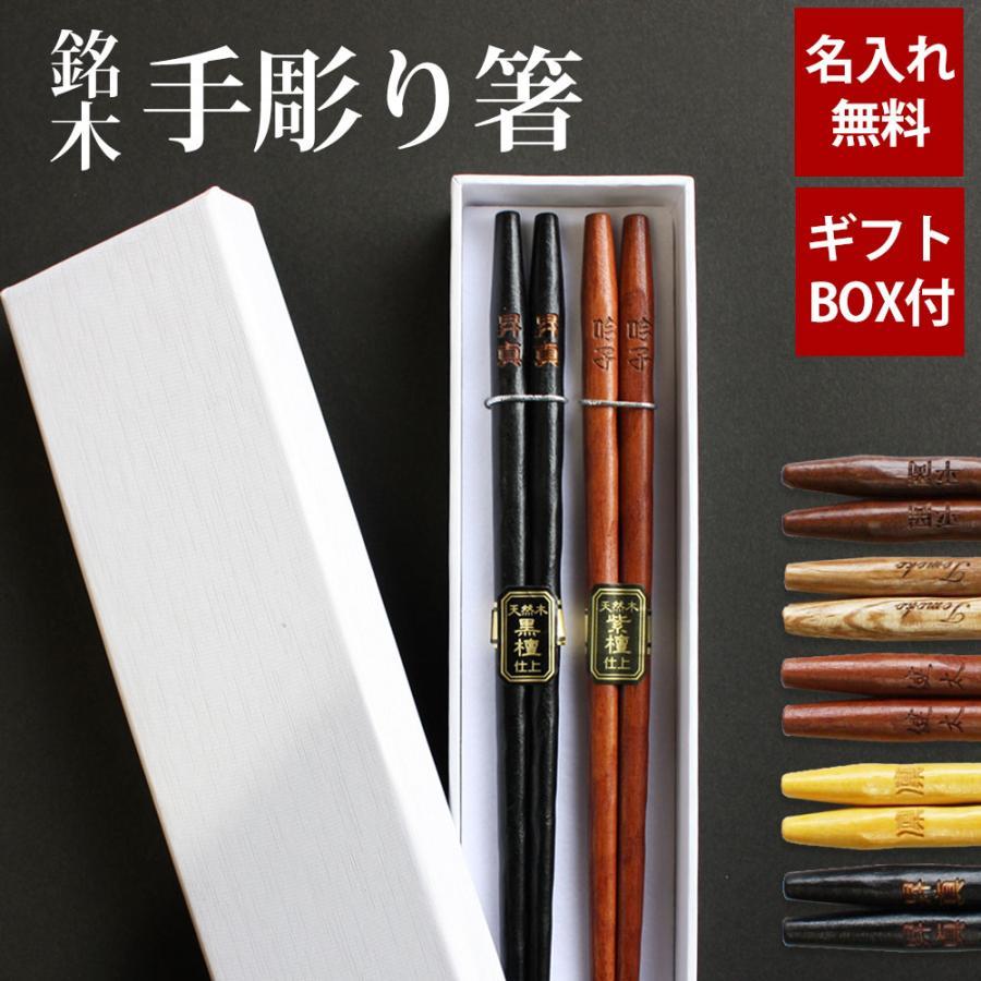 名入れ無料 彫刻名入れ 夫婦箸 ペアセット 銘木 手彫り 送料無料|miyoshi-ya