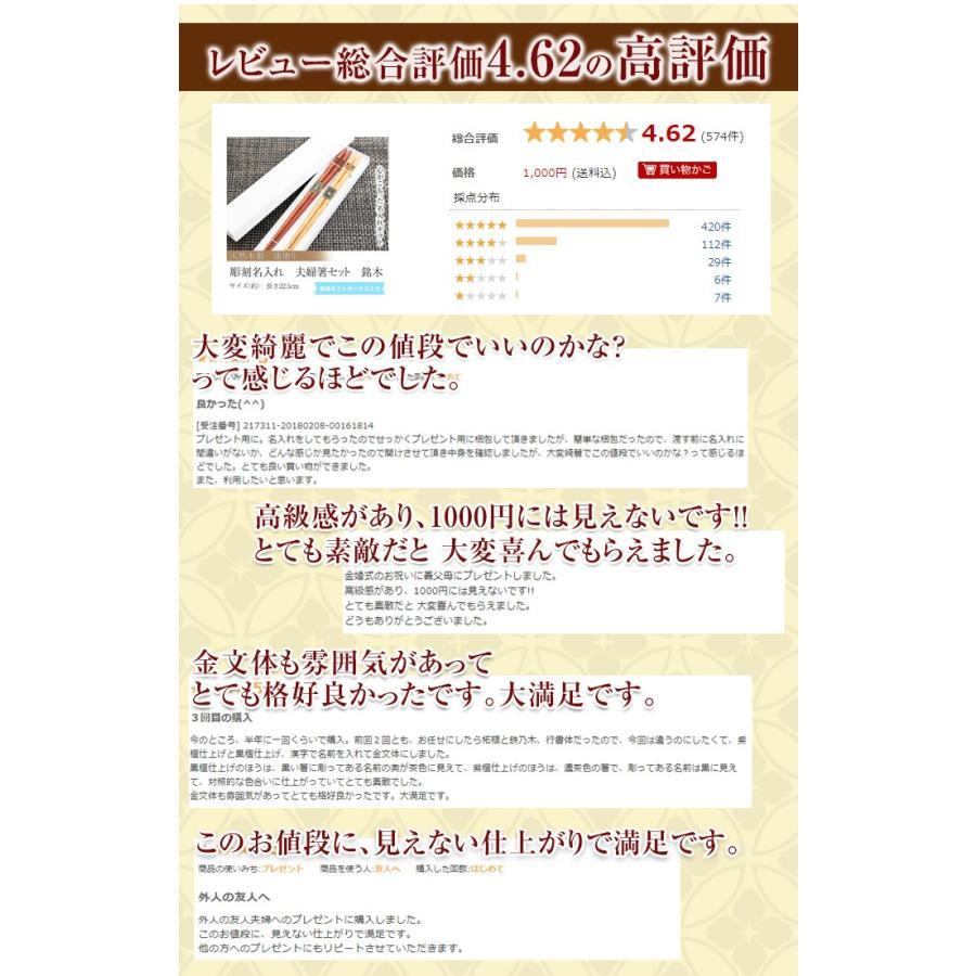 名入れ無料 彫刻名入れ 夫婦箸 ペアセット 銘木 手彫り 送料無料|miyoshi-ya|03