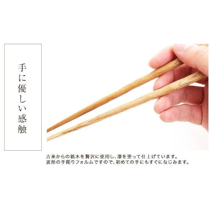 名入れ無料 彫刻名入れ 夫婦箸 ペアセット 銘木 手彫り 送料無料|miyoshi-ya|06