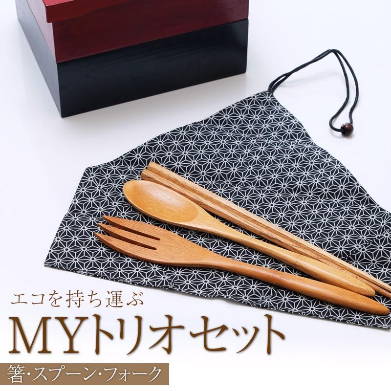 MYトリオセット お弁当用カトラリーセット スプーン・フォーク・お箸 携帯用カトラリーセット|miyoshi-ya
