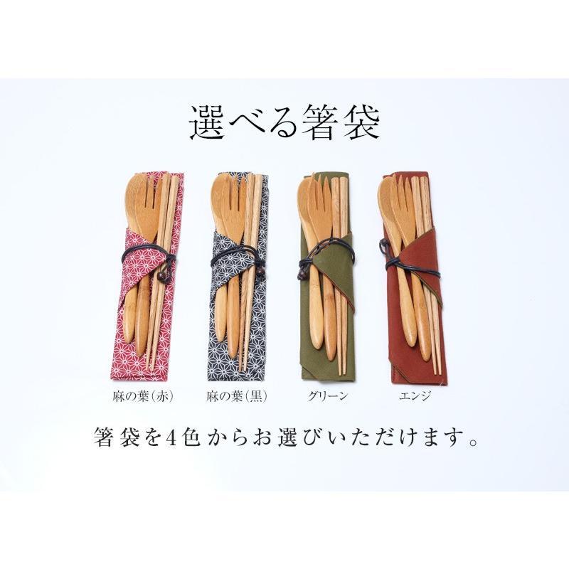 MYトリオセット お弁当用カトラリーセット スプーン・フォーク・お箸 携帯用カトラリーセット|miyoshi-ya|04