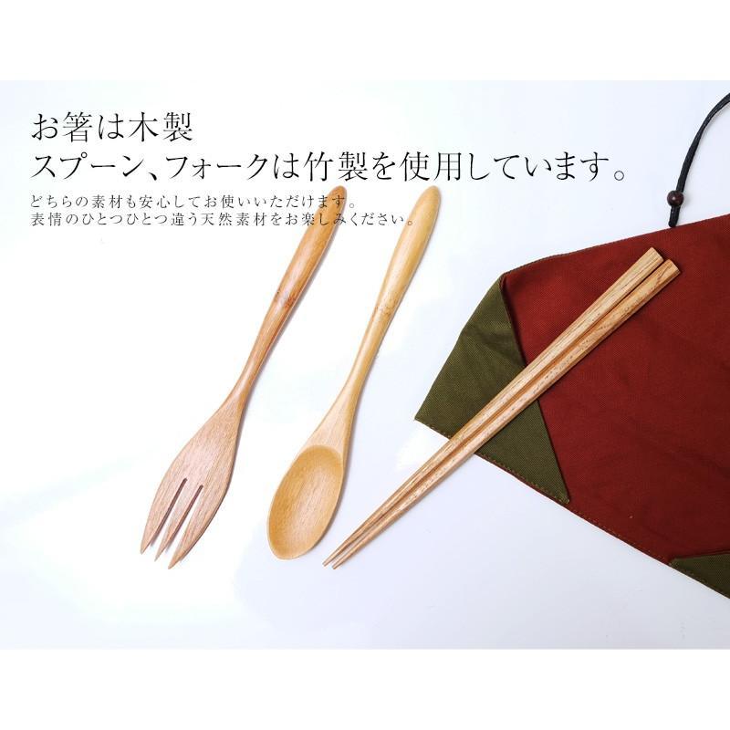 MYトリオセット お弁当用カトラリーセット スプーン・フォーク・お箸 携帯用カトラリーセット|miyoshi-ya|05