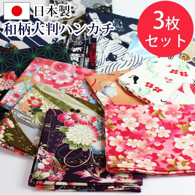 【33%OFF セール】大判ハンカチ 和柄 3枚セット 福袋 日本製 かわいい 花柄 女性用 男性用 おしゃれ レディース メンズ まとめ買い miyoshi-ya
