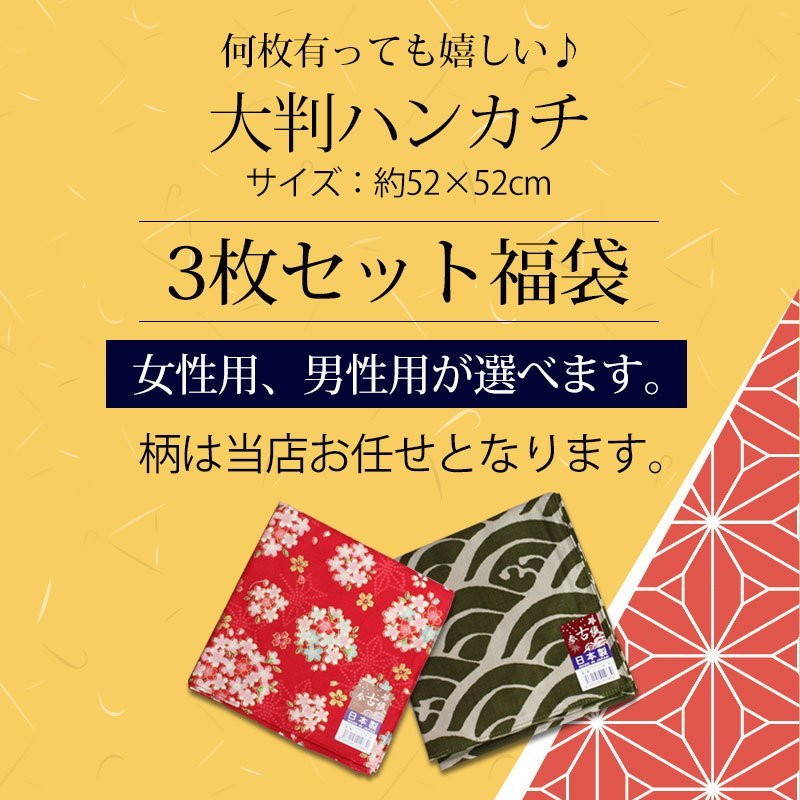 【33%OFF セール】大判ハンカチ 和柄 3枚セット 福袋 日本製 かわいい 花柄 女性用 男性用 おしゃれ レディース メンズ まとめ買い miyoshi-ya 02