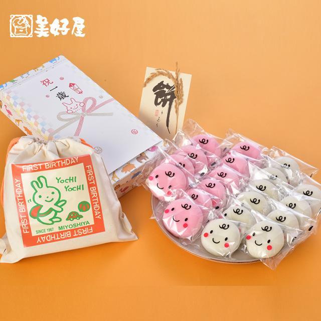 一升餅 一生餅 小分け あんこ 笑顔包装1歳の誕生日のお祝い お 誕生餅 セット 紅白 あん餅 20個入り 一升餅小分け リュック 付き miyoshiya-mochi