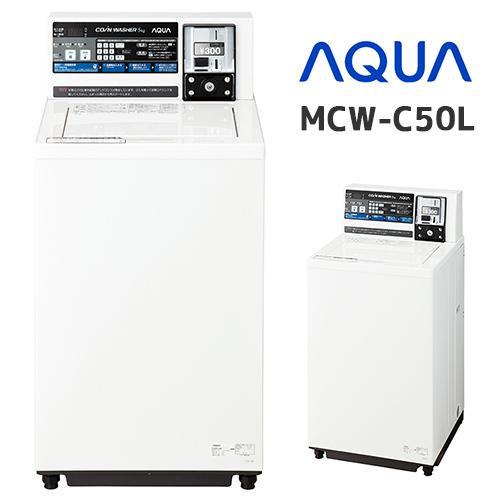 MCW-C50A コイン式全自動洗濯機 アクア株式会社製