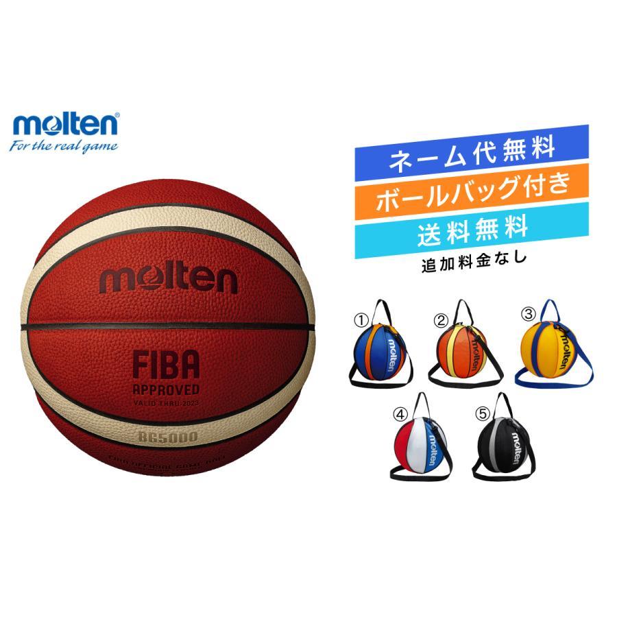 賜物 追加料金なしでネーム加工可能 モルテン molten バスケットボール6号球 国際公認球 後継モデル B6G5000-NB10 BGL6X 検定球 営業
