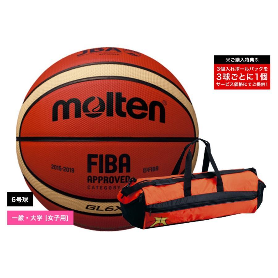 [完全ミゾグチオリジナル]モルテン molten バスケットボール 6号球 国際公認球 検定球 天然皮革(オレンジ×アイボリー)【BGL6X】
