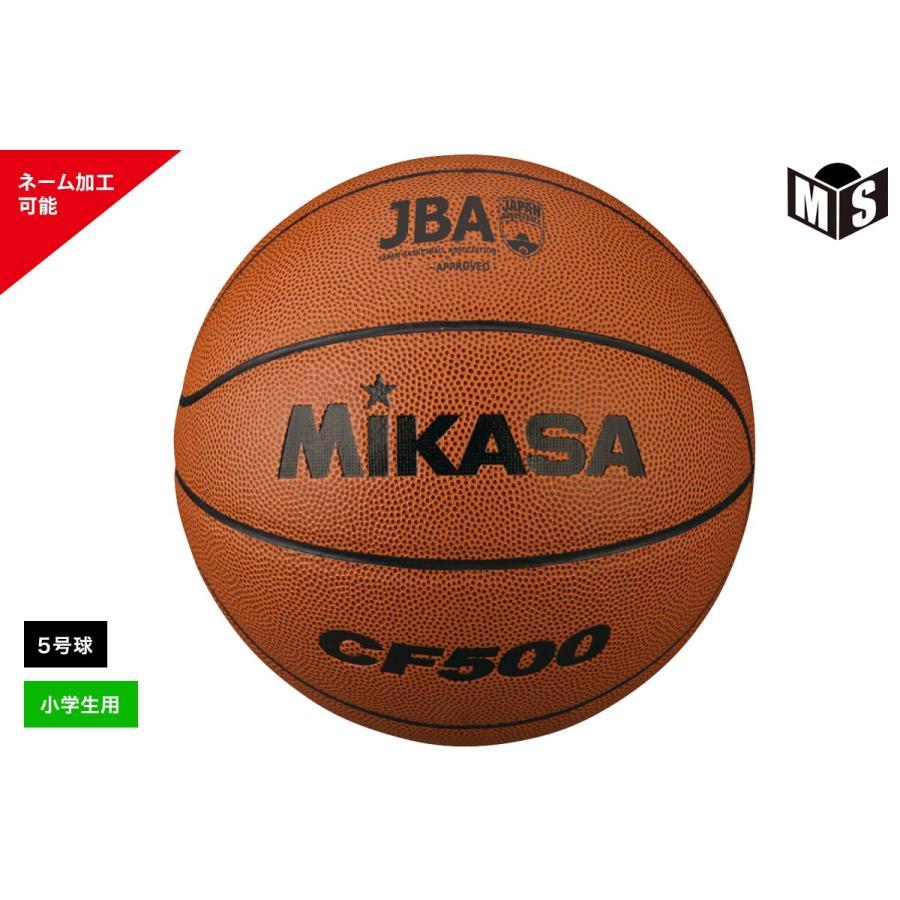 ミニバスケットボール ミカサ MIKASA 5号球 検定球 小学 人工皮革 高級品 高級な ブラウン CF500