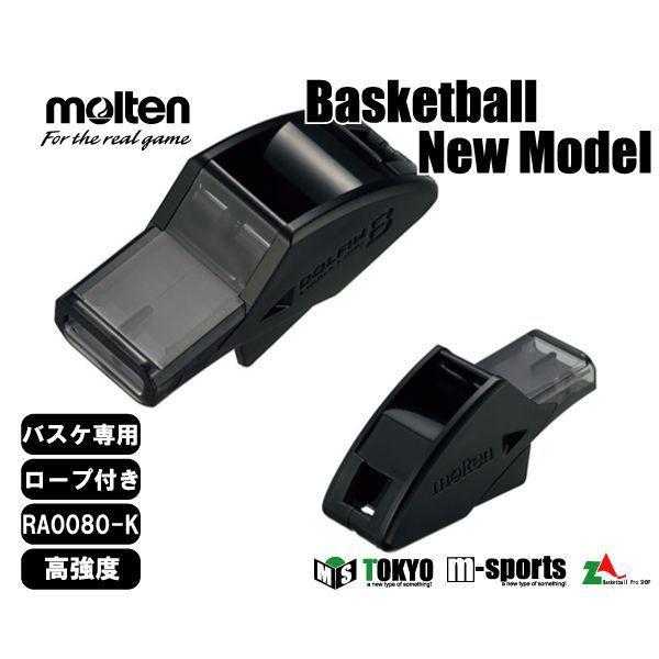 買い取り ネーム加工不可 モルテン molten ドルフィンB 国内送料無料 バスケットボール専用ホイッスル ブラック RA0080-K