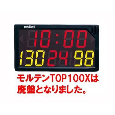 モルテンデジタイマー TOP100X(本体のみ)
