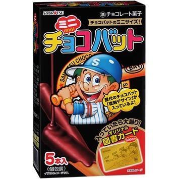 三立製菓 ミニチョコバット 5本X10箱(50本)【夏季クール便配送(別途220円〜)】 mizota