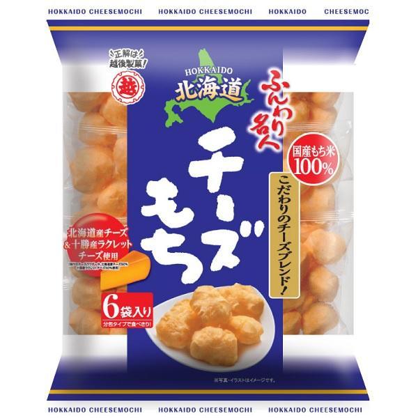 越後製菓 ふんわり名人 北海道チーズもち 66g 6小袋入 期間限定特売 代引き不可 mizota