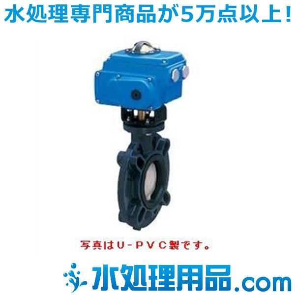 旭有機材工業 バタフライバルブ57型 電動式T型 PVDF製 シート材質:FKM 100A A57TFVW100