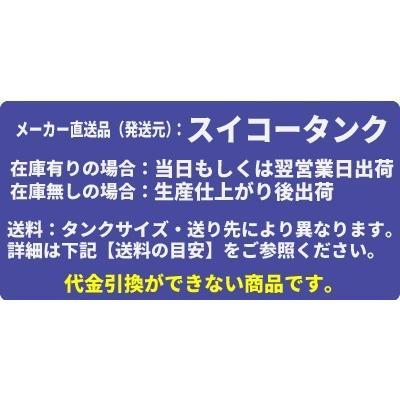 スイコータンク スカット 1200 mizu-syori 03