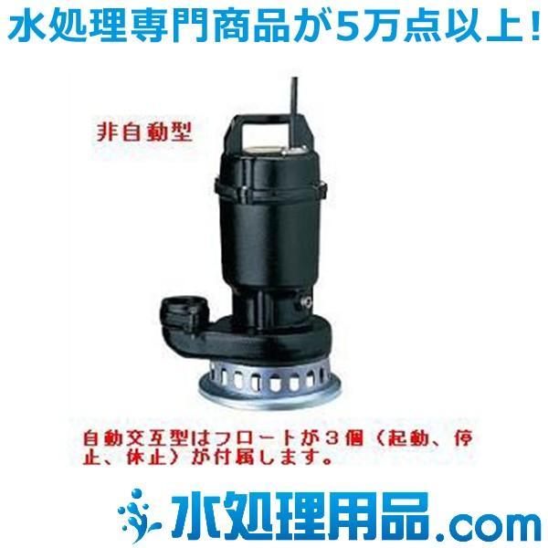 ツルミポンプ 水中渦巻きポンプ ベンド仕様 自動交互形 SFW型 50SFW2.4