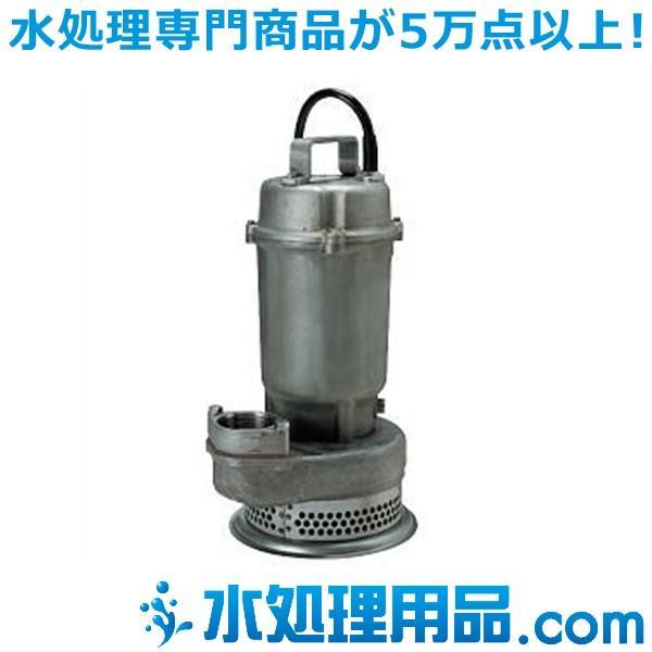 ツルミポンプ ステンレス製水中渦巻きポンプ ベンド仕様 SFQ型 50SFQ2.4