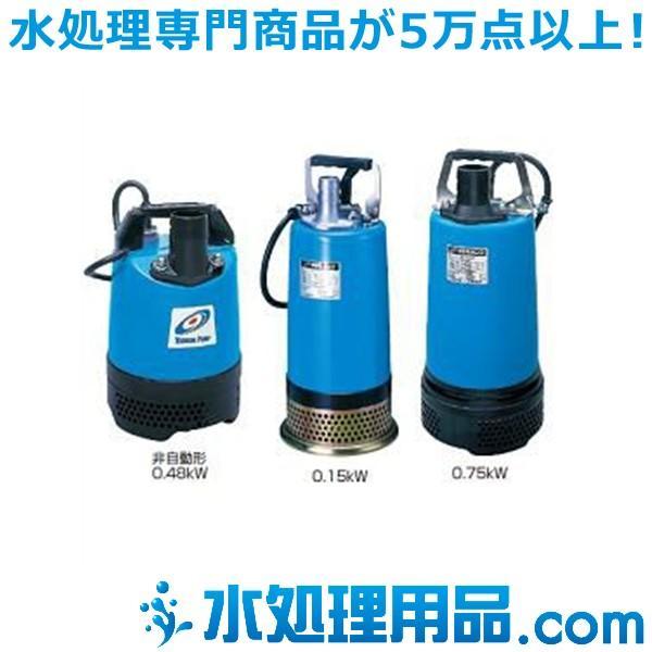 ツルミポンプ 水中ポンプ LB型 LB-150