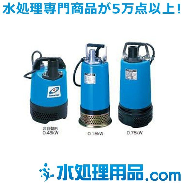 ツルミポンプ 水中ポンプ LB型 LB5-750