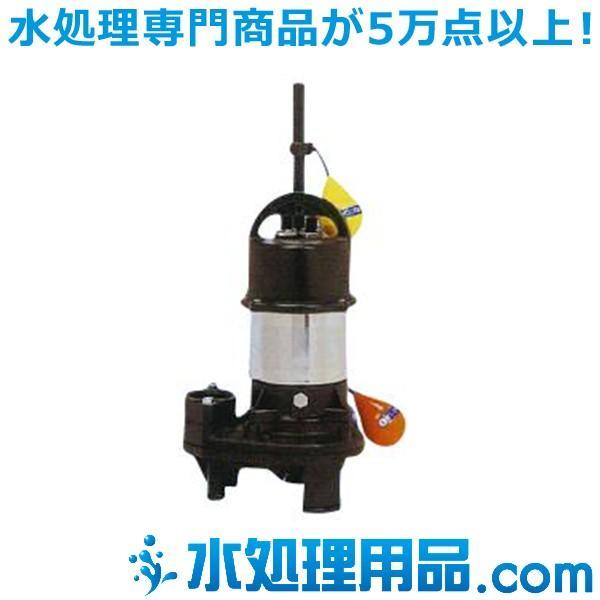 桜川ポンプ 高機能樹脂製水中ポンプ SCRS着脱タイプ 自動形 SCRS-65D 60Hz