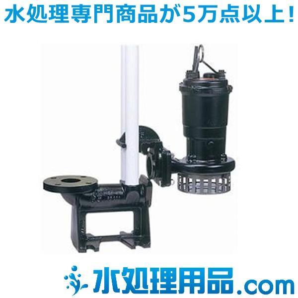 新明和工業 うず巻き A型ポンプ A501-P50S-6.75 自動接続形 非自動運転 クサリ・ガイドホルダSUS製 0.75Kw 60Hz